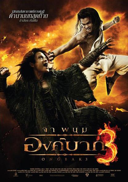Онг Бак / Ong-bak (2003)