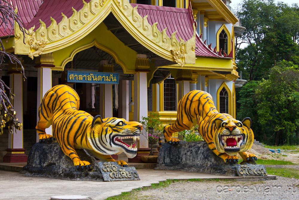 Храма Тигра