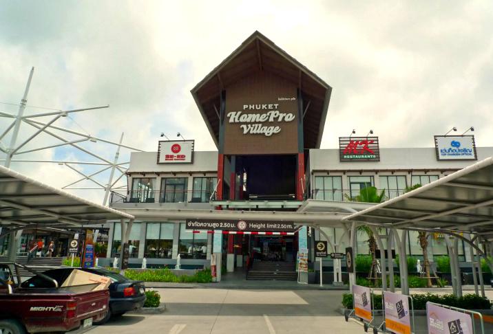 Торговый комплекс Phuket Home Pro Village